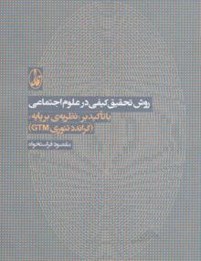 روش تحقیق در علوم اجتماعی با تاکید ب نظریه ی برپایه (گراندد تئوری GTM), مقصود فراستخواه, آگاه