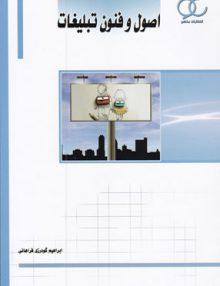 Untitled 3 copy 220x286 - اصول و فنون تبلیغات, ابراهیم گودرزی فراهانی, ساکو