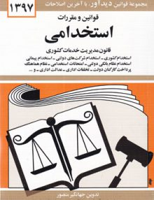 قوانین و مقررات استخدامی, جهانگیر منصور, دیدار