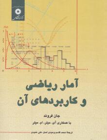 آمار ریاضی و کاربردهای آن, جان فروند, مرکز نشر دانشگاهی