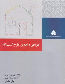طراحی و تدوین طرح کسب و کار, دکتر مهران رضوانی, سازمان مدیریت صنعتی