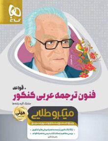 فنون ترجمه عربی کنکور و قواعد مینی میکرو طلایی گاج