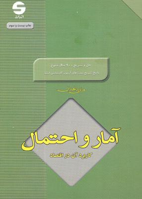 Untitled 2 copy 9 - آمار و احتمال کاربرد آن در اقتصاد, هادی رنجبران, اثبات