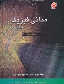 مبانی فیزیک هالیدی جلد دوم (شاره ها, موج ها و گرما), ویرایش دهم (2014), مبتکران