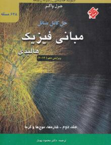 حل کامل مسائل مبانی فیزیک هالیدی جلد دوم (شاره ها, موج ها و گرما), ویرایش دهم (2014), مبتکران