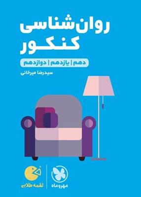 Untitled 5 copy 6 - روان شناسی کنکور لقمه مهروماه