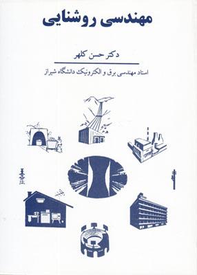 Untitled 7 copy - مهندسی روشنایی, دکتر حسن کلهر, سهامی انتشار