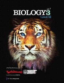 آموزش و پرسش های چهارگزینه ای زیست شناسی دوازدهم جلد اول کاگو