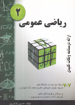 ریاضی عمومی 2, فرامرزی, گام آخر