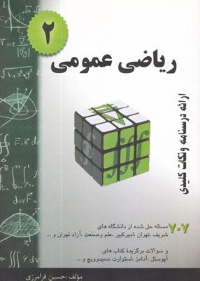 Untitled 1 copy 1 - ریاضی عمومی 2, فرامرزی, گام آخر