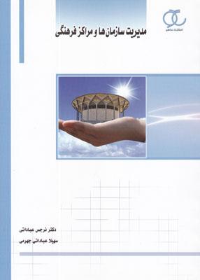 مدیریت سازمان ها و مراکز فرهنگی, ساکو