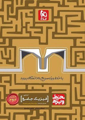خط ویژه فیزیک جامع کنکور جلد دوم پایه دهم و یازدهم رشته ریاضی گاج