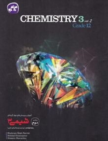 شیمی دوازدهم جلد دوم کاگو