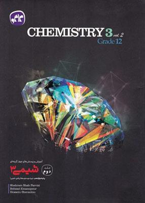 Untitled 2 copy 1 - شیمی دوازدهم جلد دوم کاگو