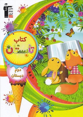 Untitled 2 copy 4 - کتاب تابستان دوم دبستان قلم چی