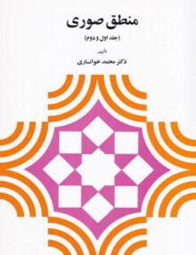 منطق صوری (جلد اول و دوم), دکتر محمد خوانساری, نشر دیدار