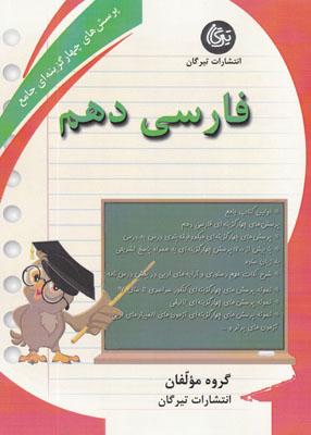فارسی دهم تیرگان
