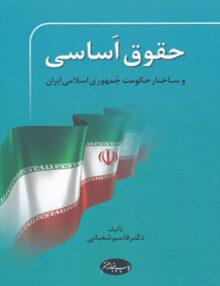 حقوق اساسی و ساختار حکومت جمهوری اسلامی ایران, دکتر قاسم شعبانی, اطلاعات