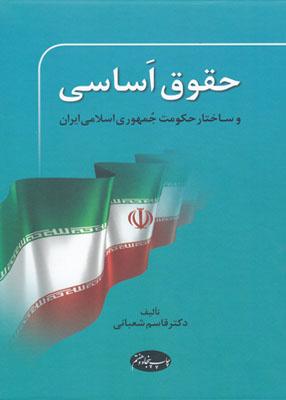 Untitled 1 copy 2 - حقوق اساسی و ساختار حکومت جمهوری اسلامی ایران, دکتر قاسم شعبانی, اطلاعات