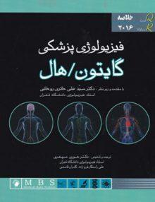 خلاصه فیزیولوژی پزشکی, گایتون/هال, دکتر حوری سپهری, اندیشه رفیع