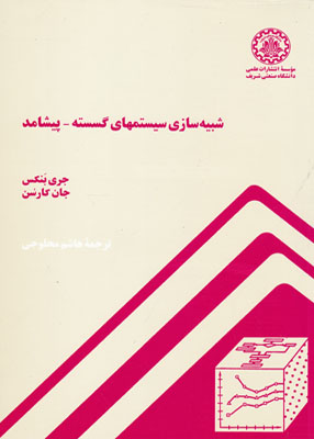 Untitled 1 copy - شبیه سازی سیستمهای گسسته-پیشامد, انتشارات علمی دانشگاه صنعتی شریف