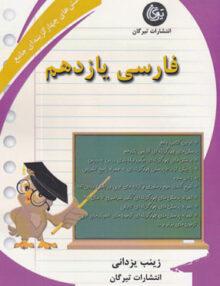 فارسی یازدهم تیرگان