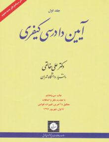 آیین دادرسی کیفری جلد اول, دکتر علی خالقی, شهردانش