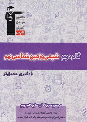 Untitled 2 copy - گام دوم شیمی و زمین شناسی نهم قلم چی