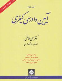 آیین دادرسی کیفری جلد دوم, دکتر علی خالقی, شهردانش