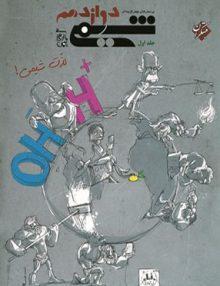 تست شیمی دوازدهم جلد اول مبتکران