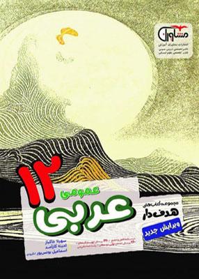 عربی دوازدهم عمومی مشاوران آموزش