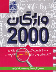2000 واژگان به کار رفته در کتاب های درسی زبان انگلیسی نظام جدید دریافت