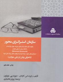سازمان استراتژی محور, کاپلان-نورتون, پرویز بختیاری, سازمان مدیریت صنعتی