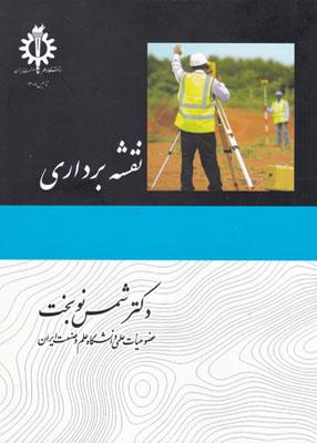 نقشه برداری, دکتر شمس نوبخت, دانشگاه علم و صنعت ایران