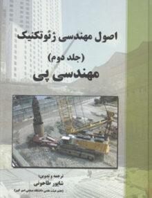 اصول مهندسی ژئوتکنیک جلد دوم مهندسی پی, شاپور طاحونی, پارس آیین
