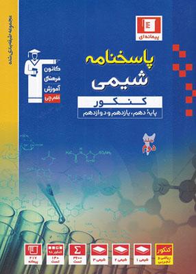Untitled 7 copy 1 - پاسخنامه شیمی جامع کنکور جلد دوم پیمانه ای قلم چی