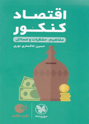 Untitled 10 copy - مفاهیم, حفظیات و مسائل اقتصاد کنکور لقمه مهروماه