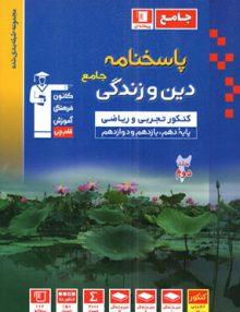 Untitled 16 copy 220x286 - پاسخنامه دین و زندگی جامع کنکور پیمانه ای آبی قلم چی
