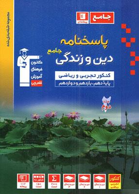 Untitled 16 copy - پاسخنامه دین و زندگی جامع کنکور پیمانه ای آبی قلم چی