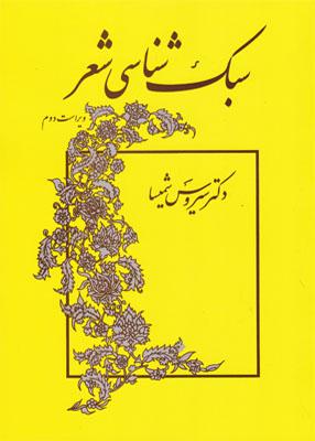 سبک شناسی شعر, دکتر سیروس شمیسا, نشر میترا