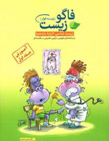 فاگوزیست یازدهم جلد اول نشر فاگو