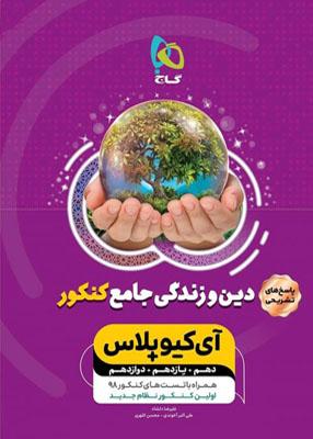Untitled 26 copy - پاسخ های تشریحی آی کبو پلاس دین و زندگی جامع کنکور گاج