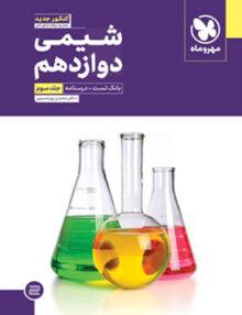 شیمی دوازدهم جلد سوم تست مهروماه