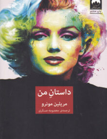 Untitled 5 copy 220x286 - داستان من مریلین مونرو معصومه عسگری, میلکان