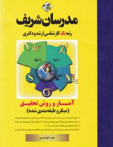 220x286 - آمار و روش تحقیق میکرو طبقه بندی شده مدرسان شریف