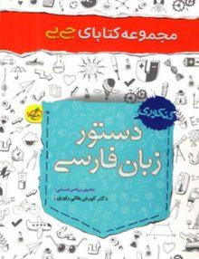 دستور زبان فارسی جیبی خیلی سبز