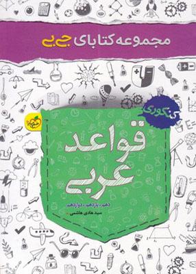 قواعد عربی کنکور جیبی خیلی سبز