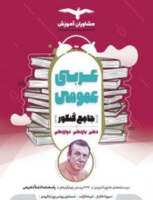 220x286 - عربی عمومی جامع کنکور مشاوران آموزش