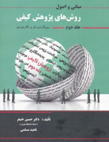 Untitled 2 copy 1 220x286 - مبانی و اصول روش های پژوهش کیفی جلد دوم, نگاه دانش