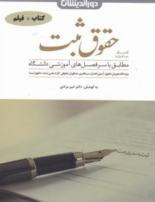Untitled 6 copy 1 220x286 - کمک حافظه حقوق ثبت, دکتر امیر مرادی, دوراندیشان